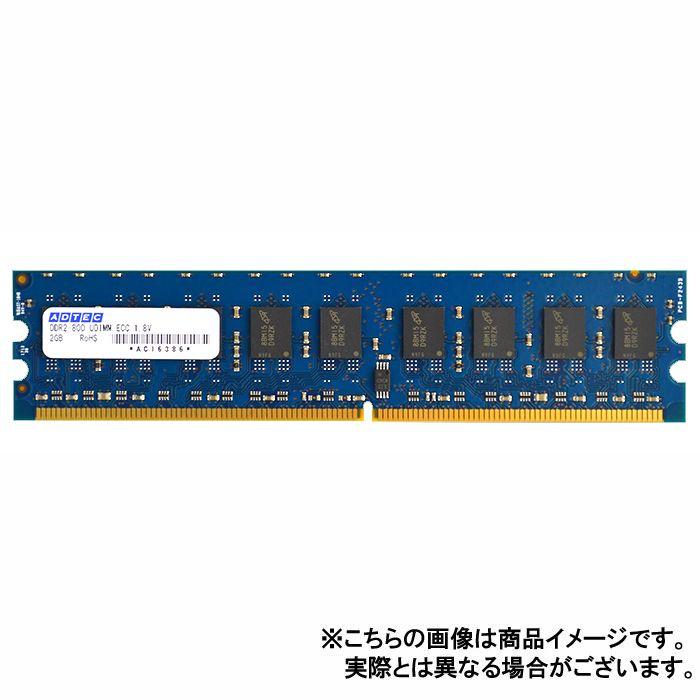 送料無料 半額 沖縄 離島除く 宅配便出荷 サーバ ワークステーション用 増設メモリー 離島配送不可 メモリ 通常便なら送料無料 2枚組 2GB UDIMM DDR2-667 ECC 増設メモリ ADS5300D-E2GW ADTEC サーバ用