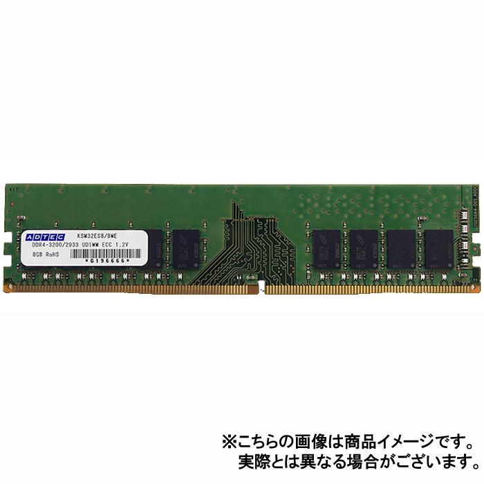 送料無料 沖縄 離島除く 宅配便出荷 サーバ ワークステーション用 増設メモリー 離島配送不可 毎日がバーゲンセール メモリ DDR4-3200 低廉 ECC UDIMM 2Rx8 ADS3200D-E32GDB 増設メモリ 32GB ADTEC サーバ用