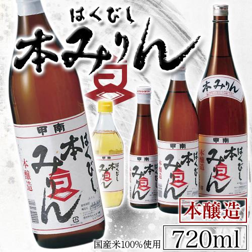もち米と米麹、焼酎だけで仕込まれた自家製の本格濃醸みりん はくびし本みりん 720mL