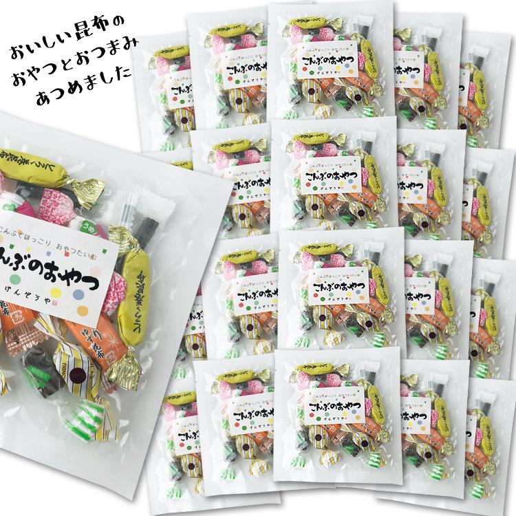 [プチギフト]昆布のおやつとおつまみ小さな詰め合わせ 20個入【ラッキーシール対応】【キャッシュレス5%還元】【うまいもの大会】