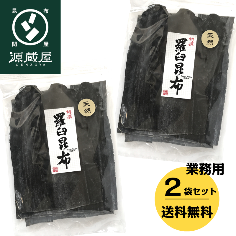 [業務用]天然 羅臼昆布 500g×2 大袋【キャッシュレス5%還元】【うまいもの大会】
