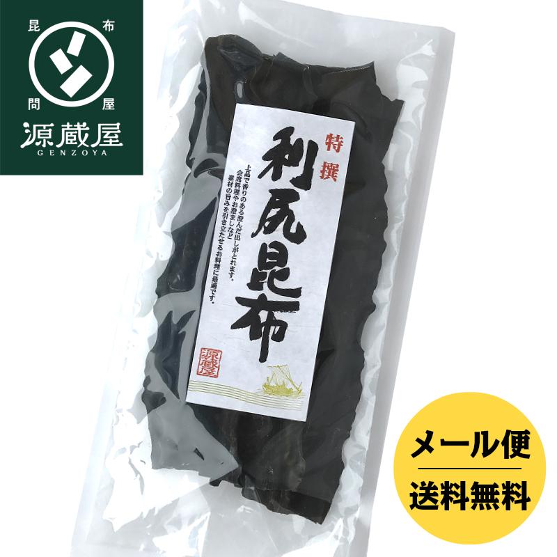 上品で香りのよい澄んだ出しがとれます お吸い物 高級な 茶わん蒸し 湯豆腐等に 天然 120g 再再販 利尻昆布