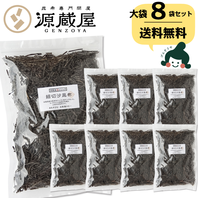 細切塩昆布 500g×8袋セット業務用 大袋【ラッキーシール対応】