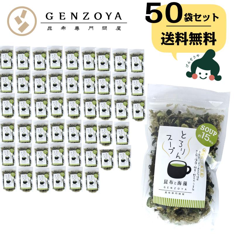 とろりんスープ昆布と海藻[業務用]60g×50袋 即席スープの素 お徳用 業務用【ラッキーシール対応】