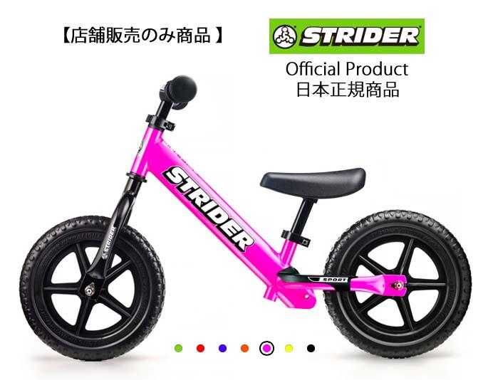 【店舗販売のみ】ストライダースポーツ_ピンク STRIDER Sport Pink