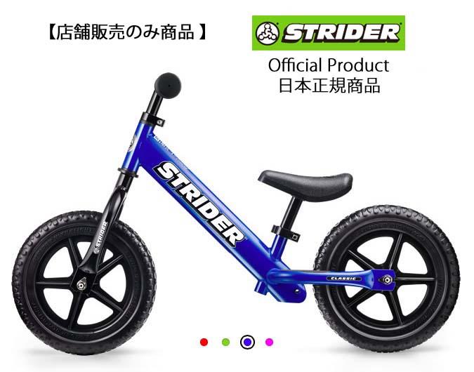 【超特価sale開催】 【店舗販売のみ STRIDER】ストライダークラシック_ブルー Classic Blue STRIDER Classic Blue, 北相木村:40dabd8e --- canoncity.azurewebsites.net