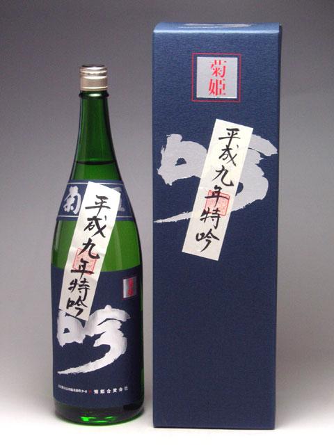 石川県白山市 長期熟成酒 菊姫 特吟 平成九年 1800ml
