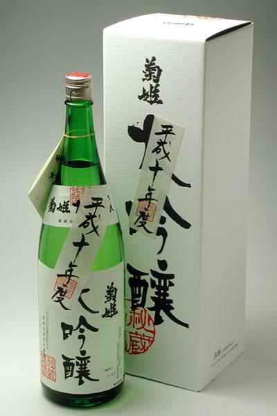 長期熟成酒 菊姫 大吟醸 平成十年醸造酒 1800ml