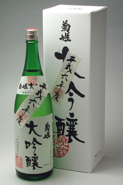 長期熟成酒 菊姫 大吟醸 平成六年醸造酒 1800ml