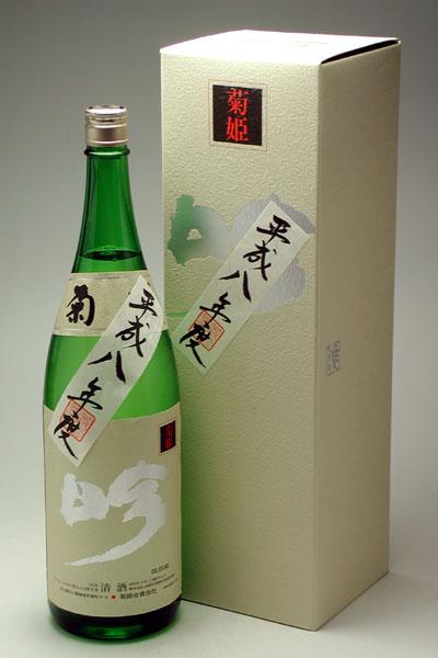 長期熟成酒 菊姫 吟 平成八年醸造酒 1800ml