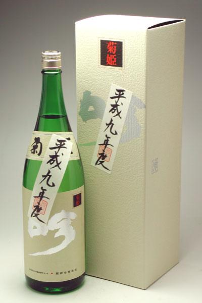 長期熟成酒 菊姫 吟 平成九年醸造酒 1800ml