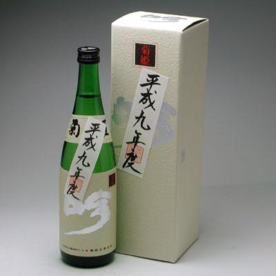 長期熟成酒 菊姫 吟 平成九年醸造酒 720ml, 津南町 f621c914