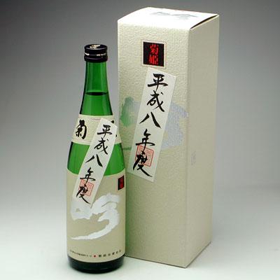 長期熟成酒 菊姫 吟 平成八年醸造酒 720ml