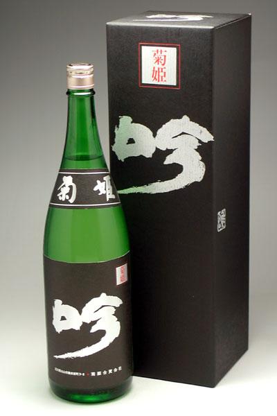 石川県白山市 菊姫酒造 菊姫 黒吟 1800ml
