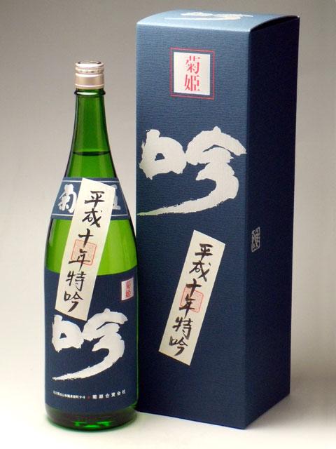 石川県白山市 長期熟成酒 菊姫 特吟 平成十年 1800ml