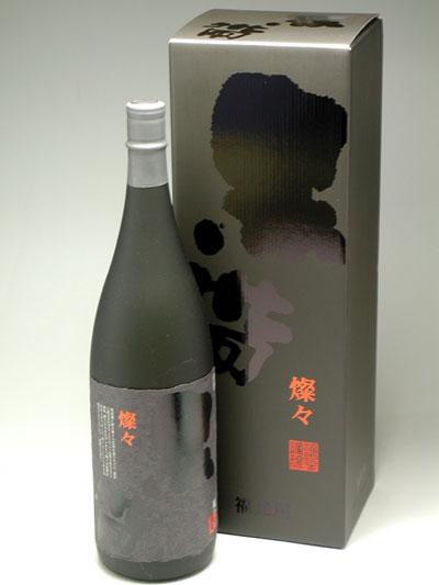 プレミアム燗酒 黒帯 長期熟成純米酒 燦々(さんさん) 1800ml