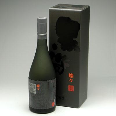 プレミアム燗酒 黒帯 長期熟成純米酒 燦々(さんさん) 720ml