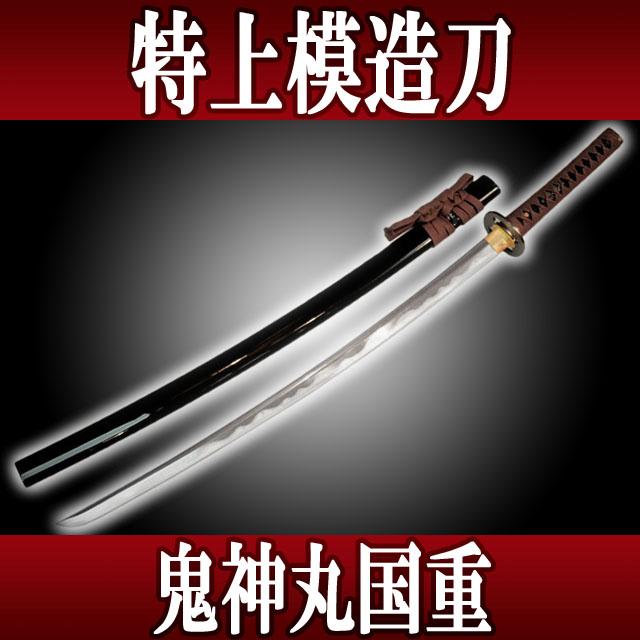 特上模造刀 鬼神丸国重(きじんまるくにしげ)◆斎藤一 新撰組 居合刀 日本刀