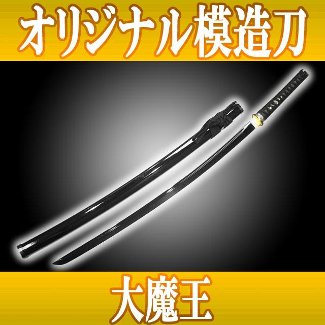 模造刀(美術刀)オリジナル 「大魔王」◆オリジナル模造刀