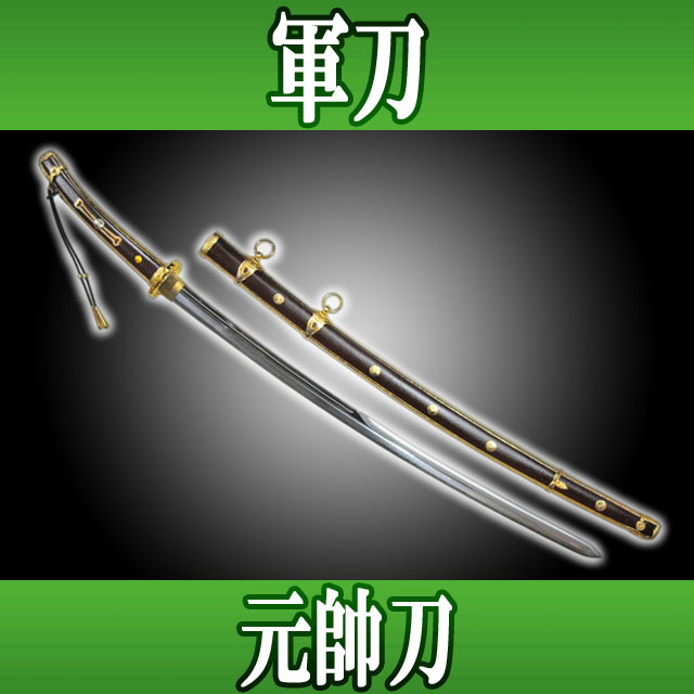 軍刀 元帥刀(げんすいとう)【受注発注】