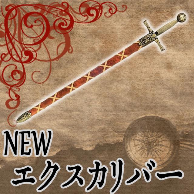 円卓の騎士 NEWエクスカリバー ゴールド◆アーサー・ペンドラゴン 聖剣 西洋刀剣 召喚されてきた刀剣・銃