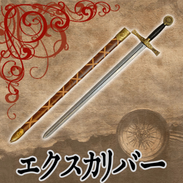 円卓の騎士 エクスカリバー◆アーサー・ペンドラゴン 聖剣 西洋刀剣 召喚されてきた刀剣・銃