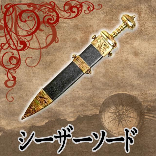 シーザーソード ブラック◆グラディウス 古代ローマ 剣闘士 グラディエーター 西洋刀剣