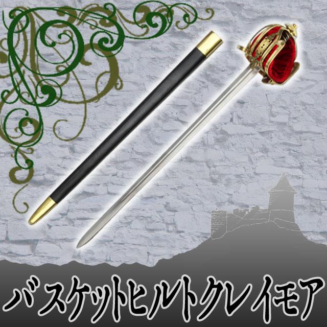 バスケットヒルトクレイモア◆レア西洋刀剣 ソード 西洋剣 剣 サーベル
