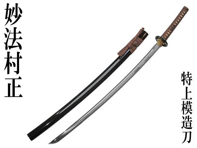 特上模造刀 妙法村正(みょうほうむらまさ)◆妖刀 日本刀