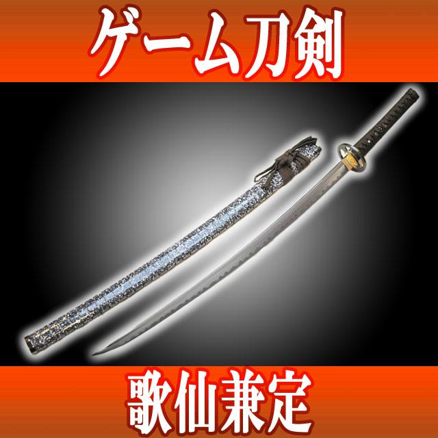 模造刀(美術刀)歌仙兼定(かせんかねさだ)◆和泉守兼定 細川忠興 ゲーム刀剣