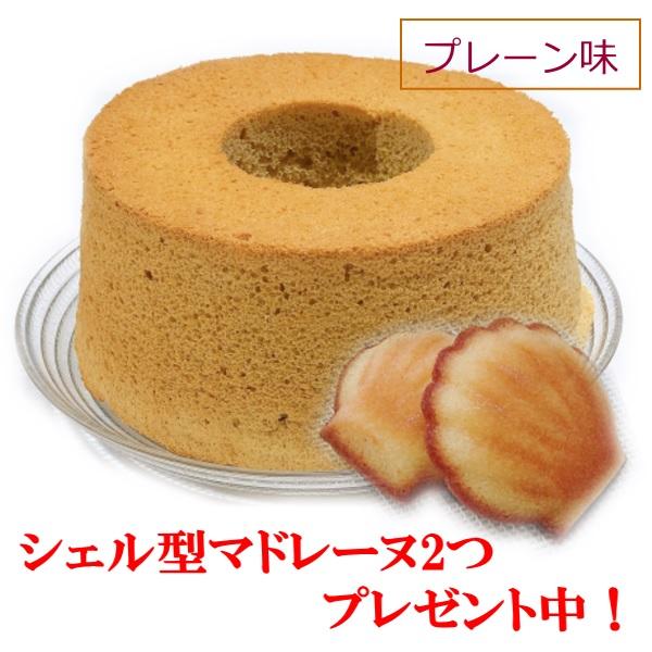 新作アイテム毎日更新 送料無料 プレーン シフォンケーキ ホール 18cm 最新アイテム シフォン ケーキ スイーツ