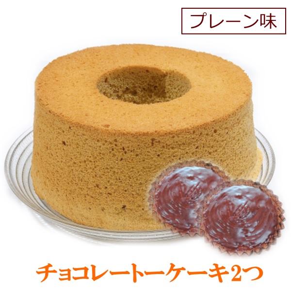 クーポン配布中 送料無料 シフォンケーキ 18cm セット プレーン と お金を節約 チョコレートケーキ 日本メーカー新品