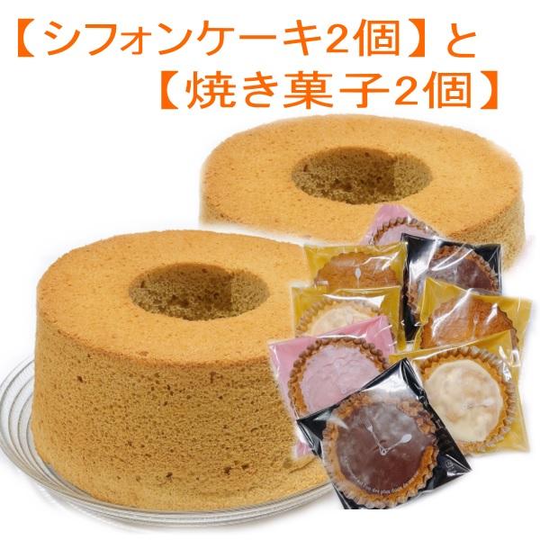 シフォンケーキ シフォン 人気 2ホール 18cm ブランド品 選べる 焼き菓子 セット 送料無料 お得 スイーツ お試し