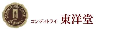 コンディトライ東洋堂 楽天市場店:シフォンケーキ チーズケーキ の洋菓子店