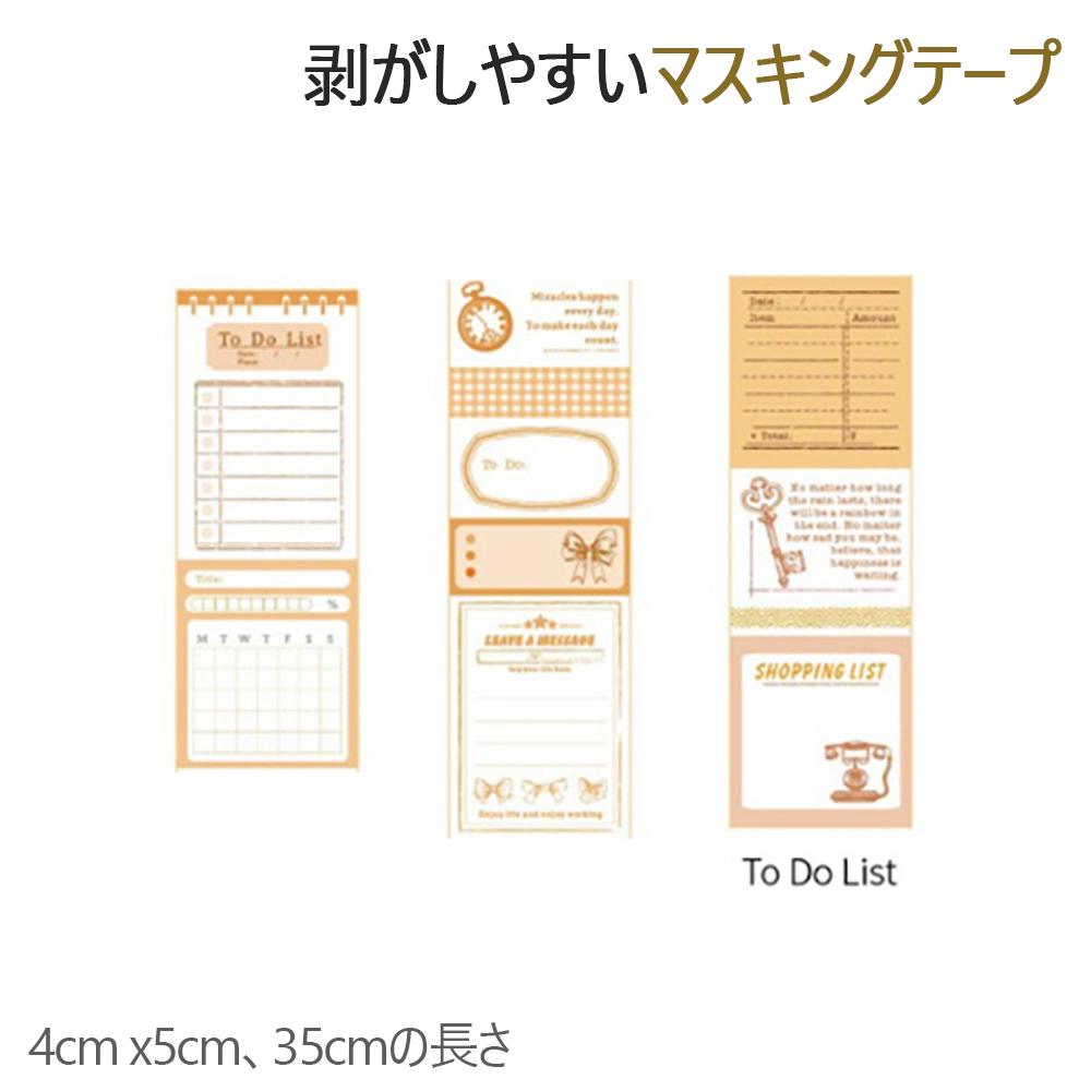 マスキングテープ 全品最安値に挑戦 剥がしやすいマスキングテープ 便利なラベル型 和紙テープ手帳用シール4cm x5cm Date 35cmの長さ メーカー公式ショップ