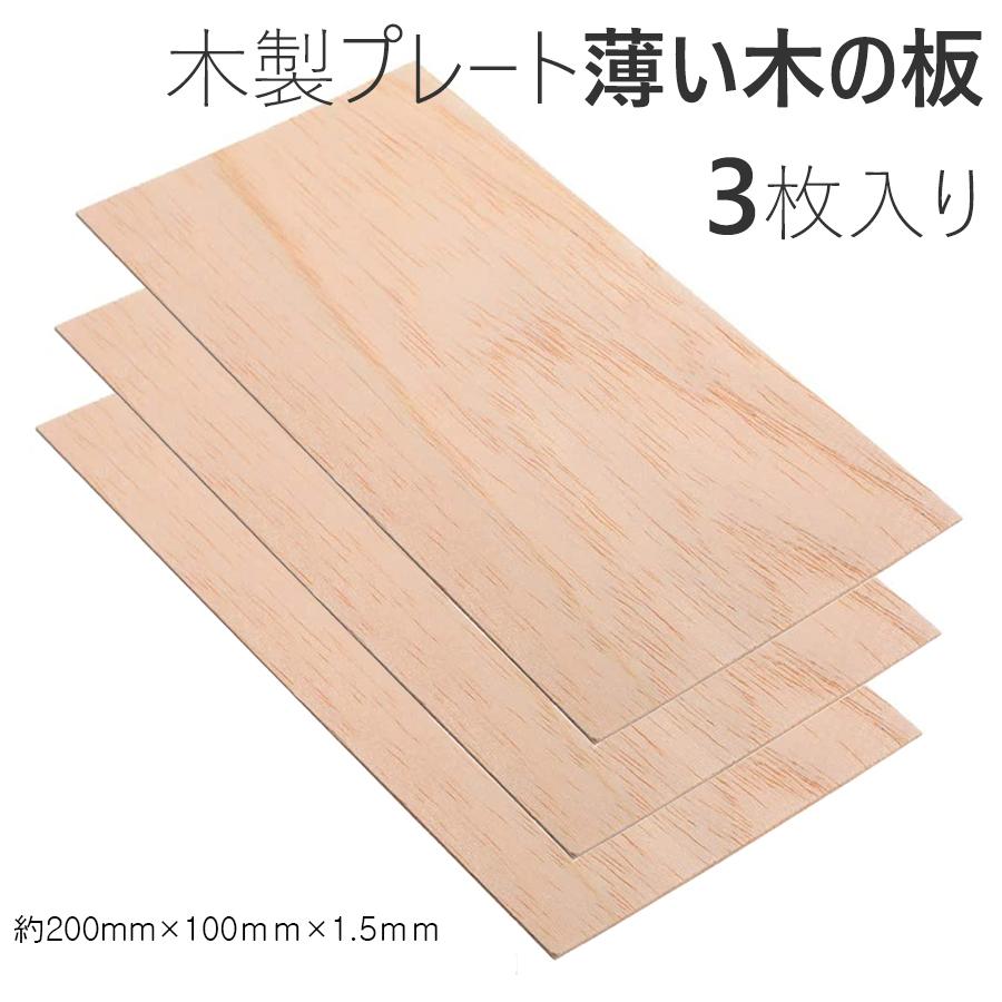 飛行機 木製 クラフト ミニチュア 工作用 木製プレート 薄い木の板 お歳暮 DIY工芸品 未使用品 素材 木材シート模型 材 x 1.5cm バルサ Balsa 20cm 100cm