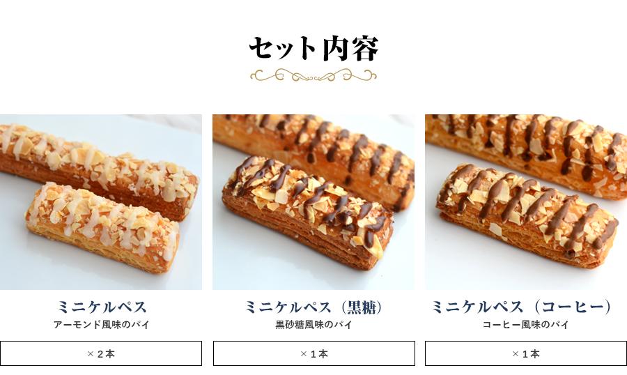 楽天市場ケーニヒス クローネ お菓子 詰め合わせ 個包装 ミニパイ