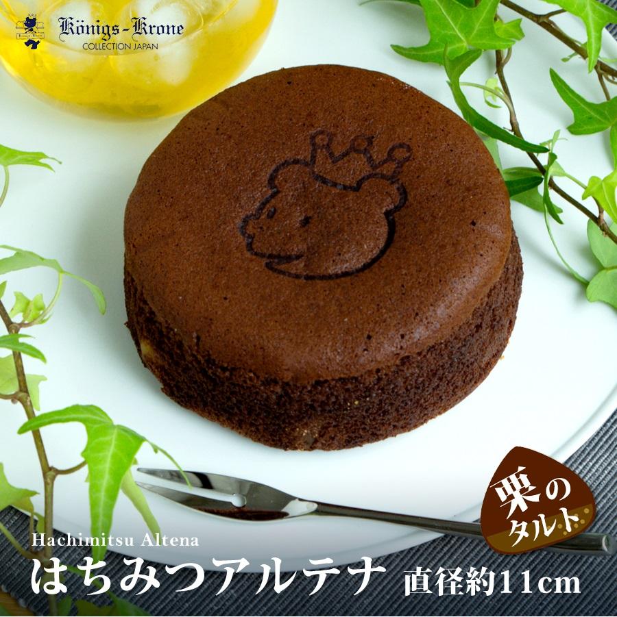 4号サイズ 直径約11cm 奉呈 です 表面にくまポチの焼印が付きます チョコレート ケーキ 買い物 はちみつアルテナ チョコ AC-4H 4号 お土産 ケーニヒスクローネ お菓子 ケーニヒス 手土産 ホワイトデー クローネ AC-4h 栗入りチョコケーキ ギフト