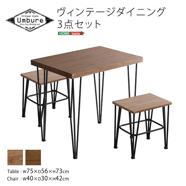 インテリア ダイニングテーブルセット テーブル 高品質 チェア ヴィンテージ調 2人掛け スチール脚 オシャレ 3点セット Umbure-ウンビュレ- コンパクト カフェ ダイニング ナチュラル 登場大人気アイテム 一人暮らし ヴィンテージ 木目 シンプル