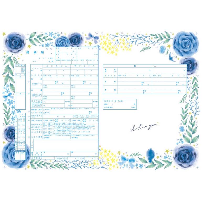 <令和>デザイン婚姻届 Something Blue プロポーズの婚約指輪の代わりとして大人気!