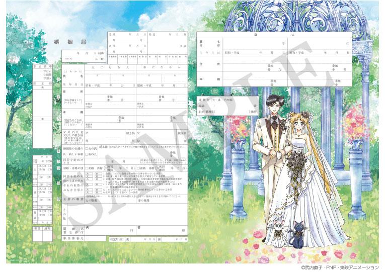 プロポーズの際に渡す婚約指輪の代わりに、まずはかわいいデザインをあしらった婚姻届はいかがでしょうか? <婚姻届製作所>キャラクター 婚姻届 美少女戦士セーラームーン Romance Wedding プロポーズの婚約指輪の代わりとして大人気!