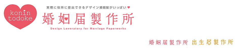 婚姻届製作所:デザイン婚姻届・出生届の販売サイトです。
