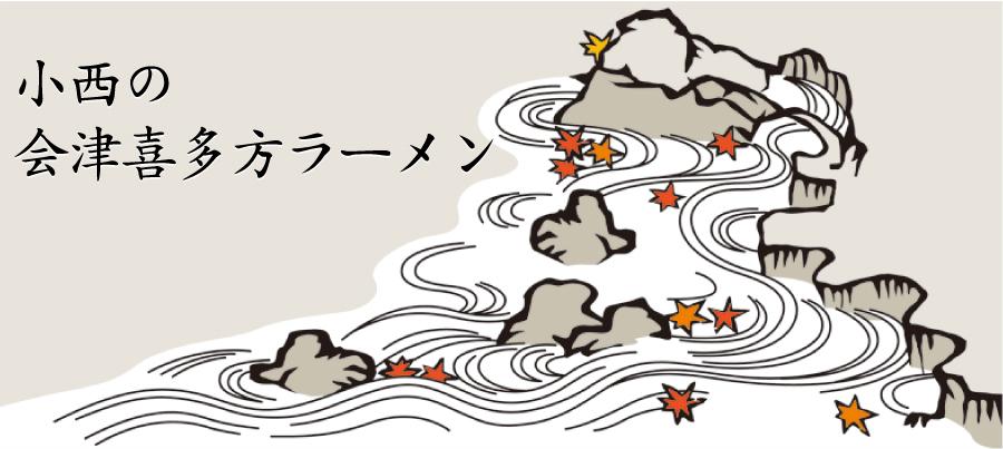 小西の会津喜多方ラーメン:手もみで縮れ麺!!会津・喜多方の風土が作り出す55年の味!
