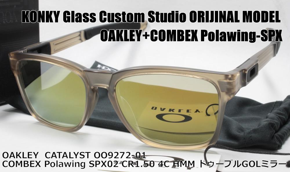 オークリー カスタム偏光サングラス OAKLEY CATALYSTカタリスト OO9272-01 / COMBEX コンベックス Polawing SPX02 (HMM)4CドゥーブルGOLDドミラー
