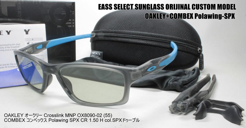 オークリー カスタム偏光サングラス OAKLEY CROSSLINK MNP クロスリンク(A) OX8090-02 (55) / COMBEX コンベックス Polawing SPX02 (H)6Cドゥーブル