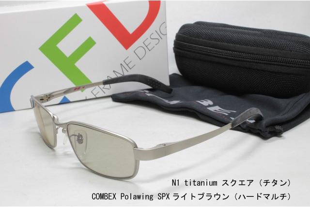 COMBEX コンベックス純正 偏光サングラス COMBEX N Sunglass N1 titanium SQUARE チタン Polawing SPXライトブラウン/ハードマルチ