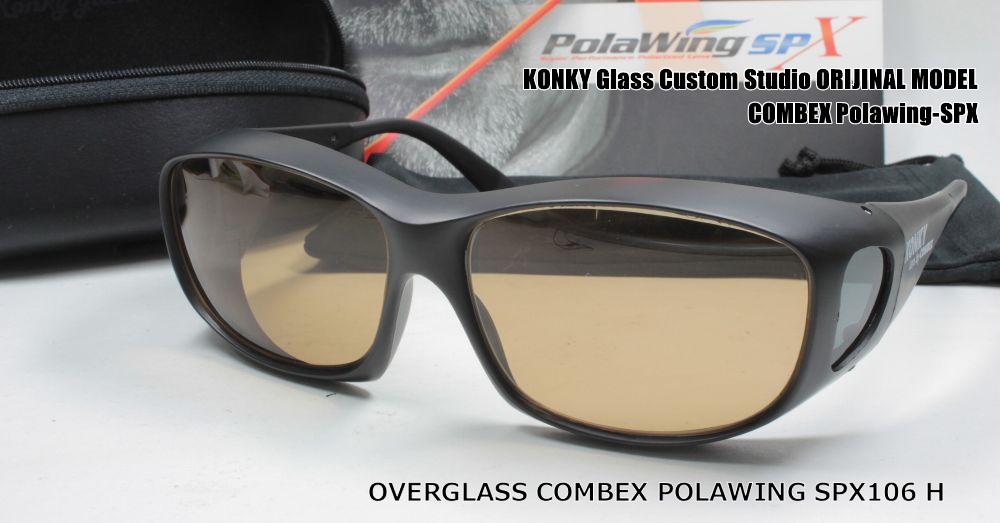 カスタム偏光オーバーグラス COMBEX POLAWING 2017 SPX106 H (ハードコート)