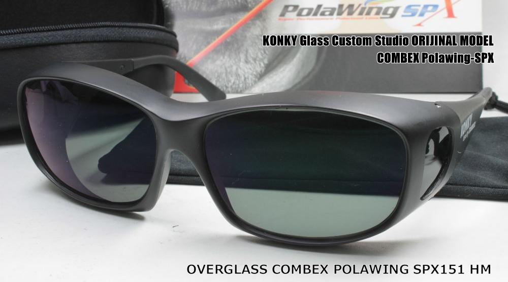 カスタム偏光オーバーグラス COMBEX POLAWING 2017 SPX151 HM (ハードマルチコート)