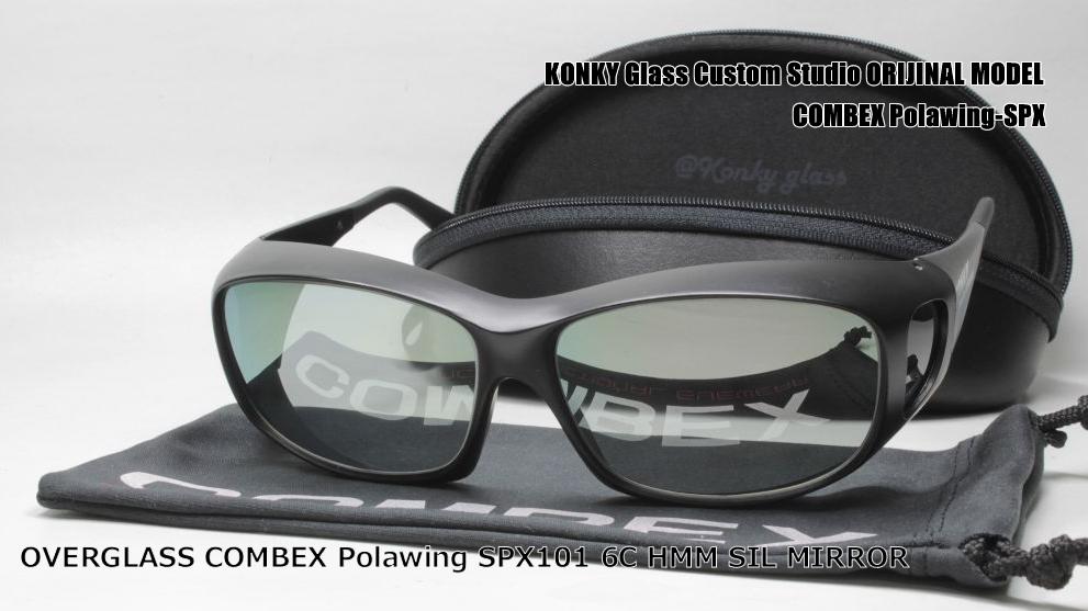 カスタム偏光オーバーグラス COMBEX POLAWING SPX101 HMM SIL(ハードマルチミラー)