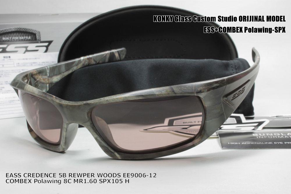 カスタム偏光サングラス (特注レンズ自由選択)イーエスエス ESS 5B REWPER WOODS / COMBEX ミラーモデル
